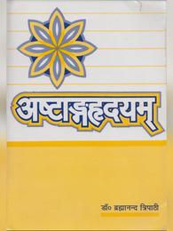 अष्टांग हृदयम पुस्तक हिंदी पीडीएफ   Ashtanga Hridayam Ayurveda Granth
