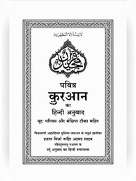 कुरान शरीफ हिंदी   Quran with Hindi Translation