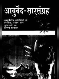 बैद्यनाथ आयुर्वेद सार संग्रह | Baidyanath Ayurved Sarsangrah