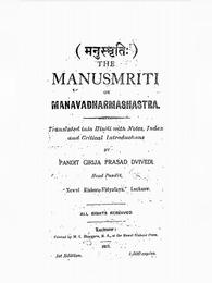 मनुस्मृति   Manusmriti Book
