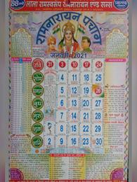 लाला रामस्वरूप कैलेंडर 2021 | Lala Ramswaroop Calendar 2021