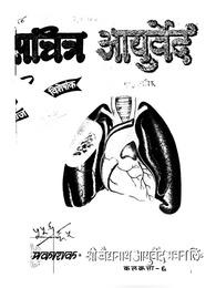 सचित्र आयुर्वेद | Sachitra Ayurved