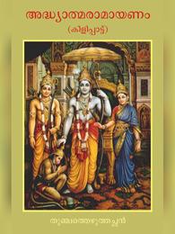 Adhyatma Ramayanam Kilippattu