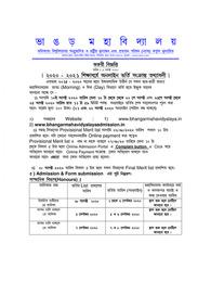 Bhangar Mahavidyalaya Merit List 2021