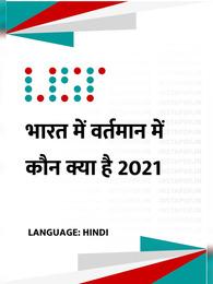 भारत में वर्तमान में कौन क्या है लिस्ट 2021