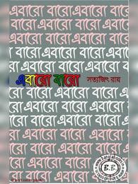 এবারো বারো – সত্যজিৎ রায়   Ebaro Baro Satyajit Ray