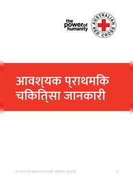प्राथमिक चिकित्सा   First Aid Guide Book