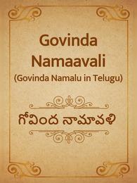 గోవింద నామాలు | Govinda Namalu