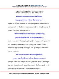 गुरु पादुका स्तोत्रम | Guru Paduka Stotram