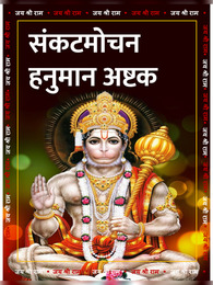 हनुमान अष्टक | Hanumanashtak