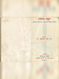 रंगीला रसूल किताब   Rangeela Rasool