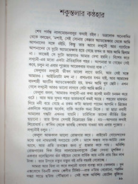 Shakuntalar Kanthohar by Satyajit Ray