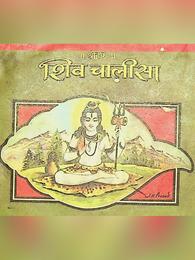 शिव चालीसा गीता प्रेस गोरखपुर | Shiv Chalisa Gita Press Gorakhpur