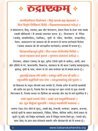 शिव रुद्राष्टकम | Shiv Rudrashtakam