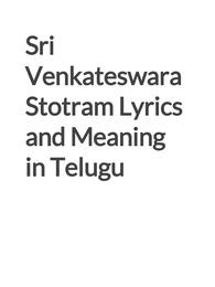 Sri Venkateshwara Stotram in Telugu