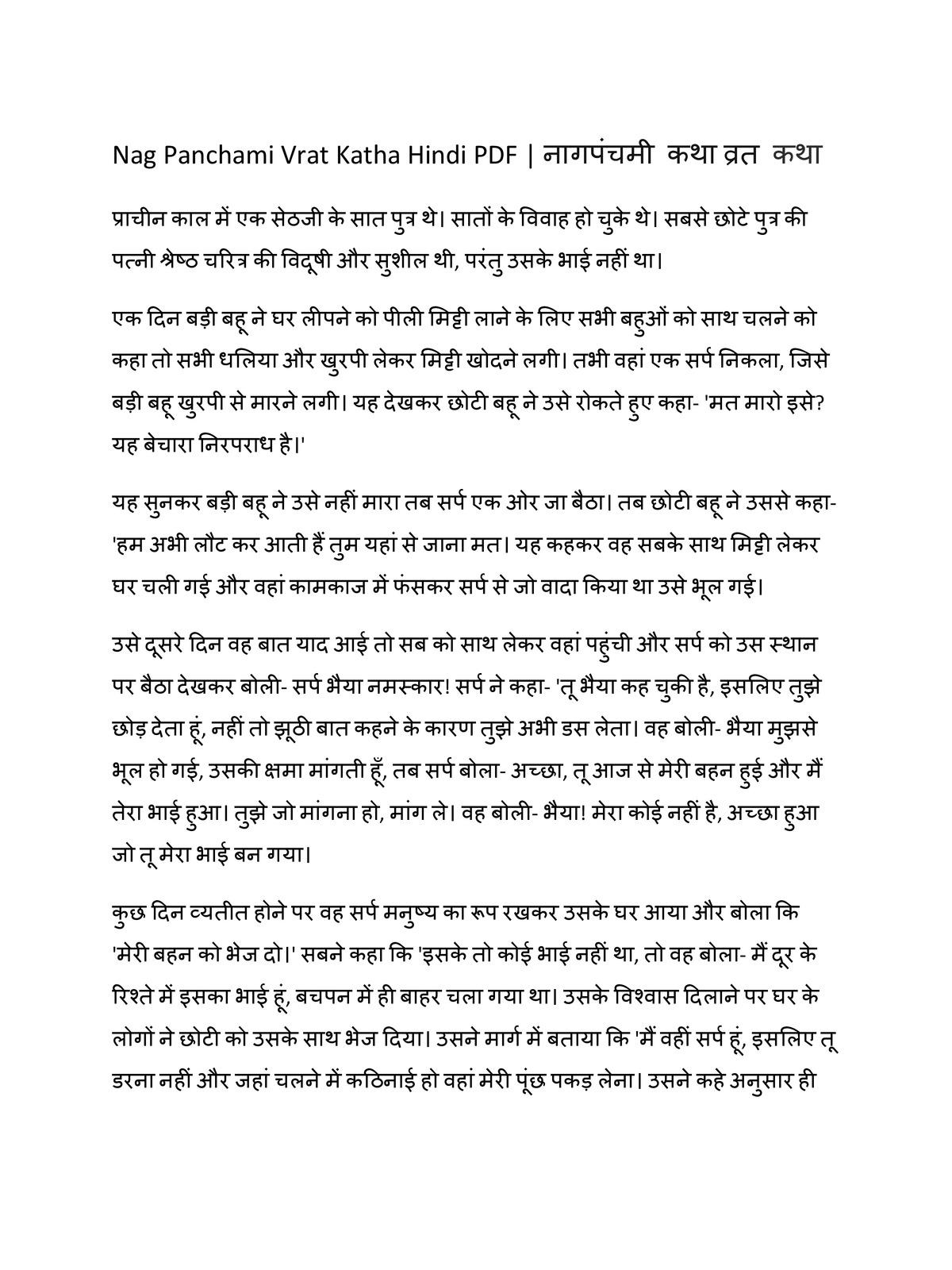 नाग पंचमी व्रत कथा   Nag Panchami Vrat Katha & Pooja Vidhi pdf