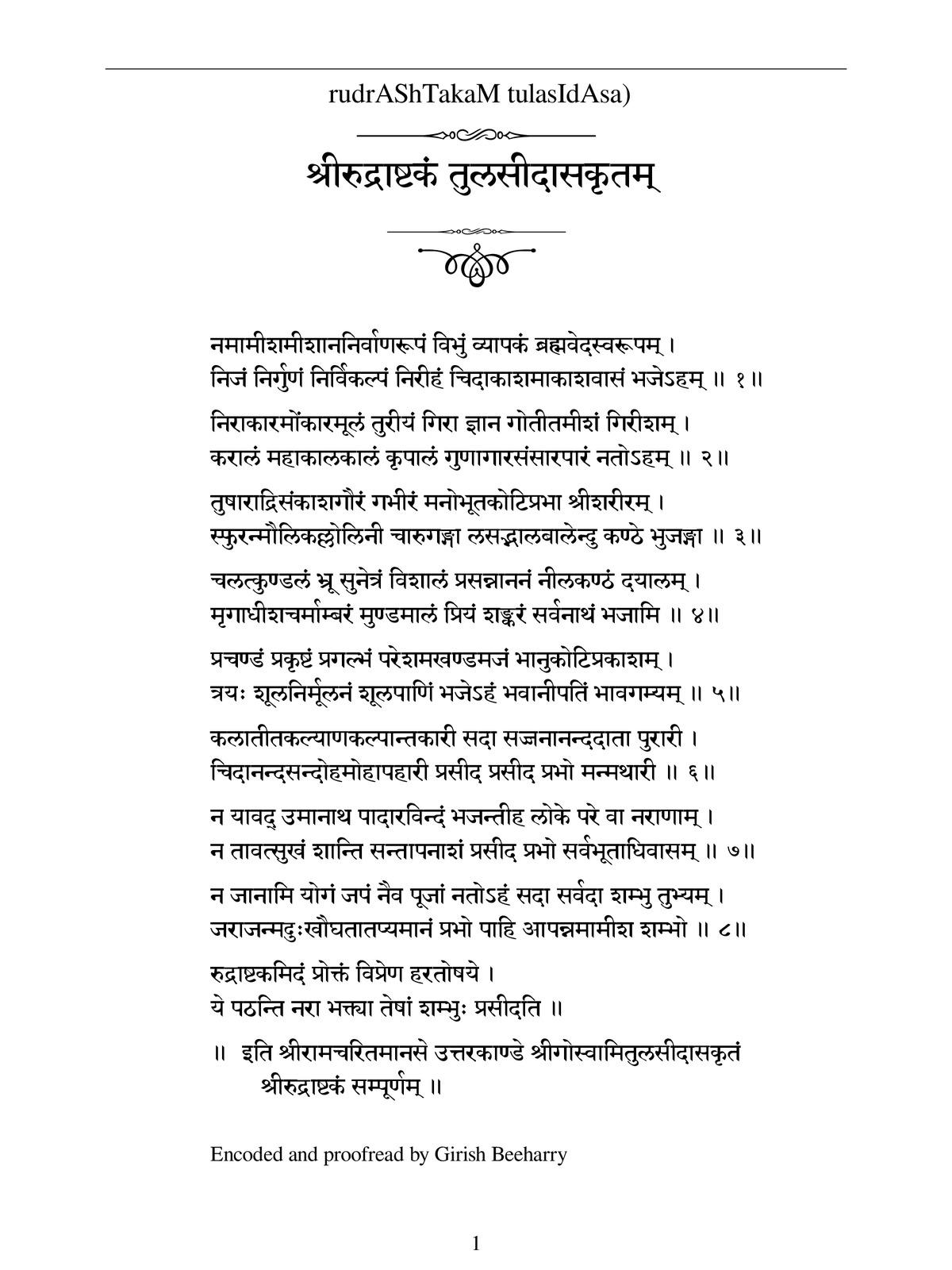 नमामि शमीशान निर्वाण रूपं | Namami Shamishan Nirvan Roopam pdf