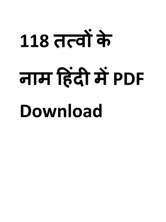 118 तत्वों के नाम हिंदी में | 118 Elements Name List