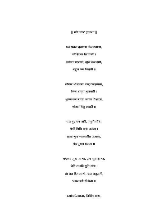 भये प्रगट कृपाला दीनदयाला स्तुति   Bhaye Pragat Kripala Lyrics