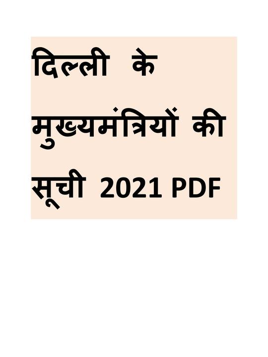 दिल्ली के मुख्यमंत्रियों की सूची 2021   Delhi Chief Ministers (CM) List 2021