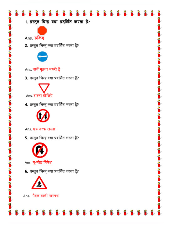 Driving License Test Questions and Answers