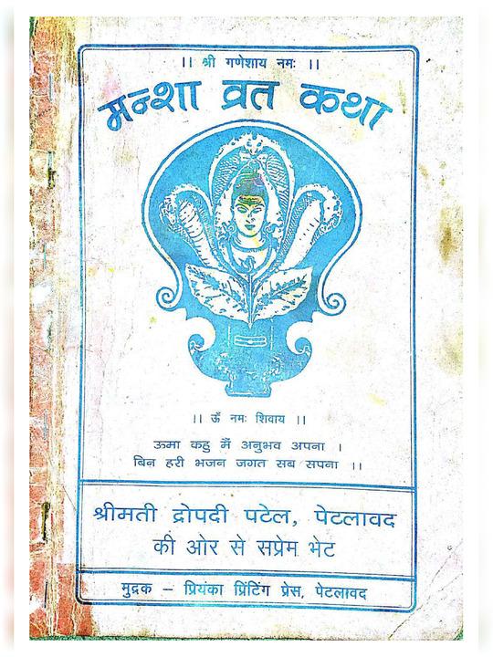 मंशा महादेव व्रत कथा | Mansha Mahadev Vrat Katha