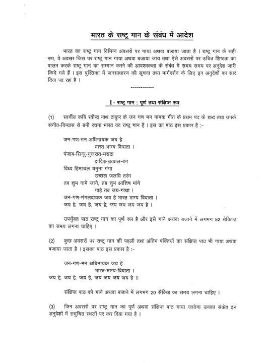 Rashtra Gaan / National Anthem