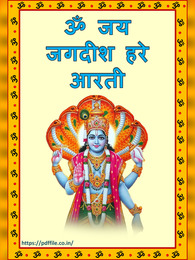 Om Jai Jagdish Hare Aarti PDF   ॐ जय जगदीश हरे आरती