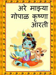 अरे माझ्या गोपाळ कृष्णा आरती | Are Mazya Gopal Krishna Aarti Lyrics