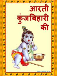 आरती कुंजबिहारी की | Aarti Kunj Bihari Ki Lyrics