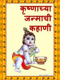 कृष्णाच्या जन्माची कहाणी | Janmashtami Vrat Katha