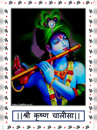 श्री कृष्ण चालीसा | Shri Krishna Chalisa
