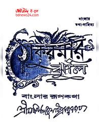 ঠাকুমার ঝুলি   Thakurmar Jhuli