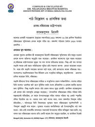 বঙ্কিমচন্দ্র চট্টোপাধ্যায় প্রবন্ধ রচনা