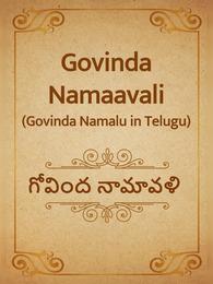 గోవింద నమలు | Govinda Namalu