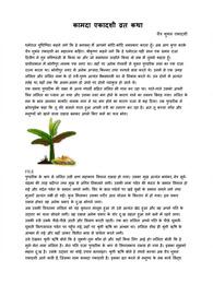 कामदा एकादशी व्रत कथा | Kamada Ekadashi Vrat Katha