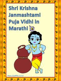 Krishna Janmashtami Puja Vidhi