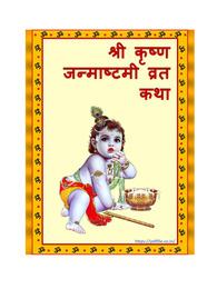 কৃষ্ণ জন্মাষ্টমী ব্রত কথা | Krishna Janmashtami Vrat Katha