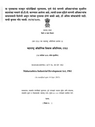 MIDC Act 1961 | महाराष्ट्र औद्योगिक विकास अधिनियम 1961