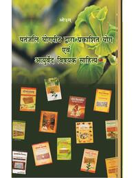 पतंजलि औषध दर्शन बुक | Patanjali Aushadh Darshan Book