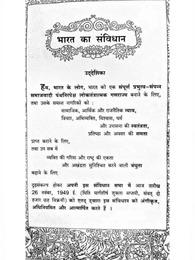 भारतीय संविधान की प्रस्तावना | Preamble of Indian Constitution