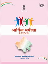 राजस्थान आर्थिक समीक्षा 2020-21 | Rajasthan Economic Survey 2020-21