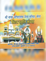 शिव स्तुति मंत्र | Shiv Stuti Hindi