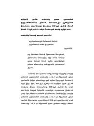 Tamil Nadu Budget 2021-2022