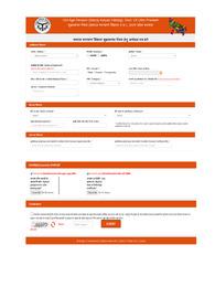 वृद्धावस्था पेंशन फॉर्म उत्तर प्रदेश | UP Old Age Pension Application Form