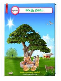 వరలక్ష్మీ వ్రత కథ | Varalakshmi Vratham Katha/Book