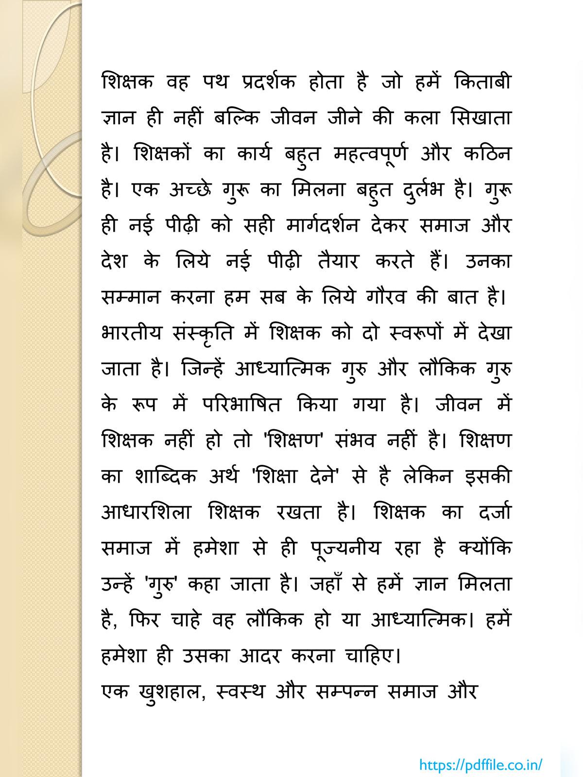 शिक्षक की भूमिका | Shikshak Ki Bhumika pdf