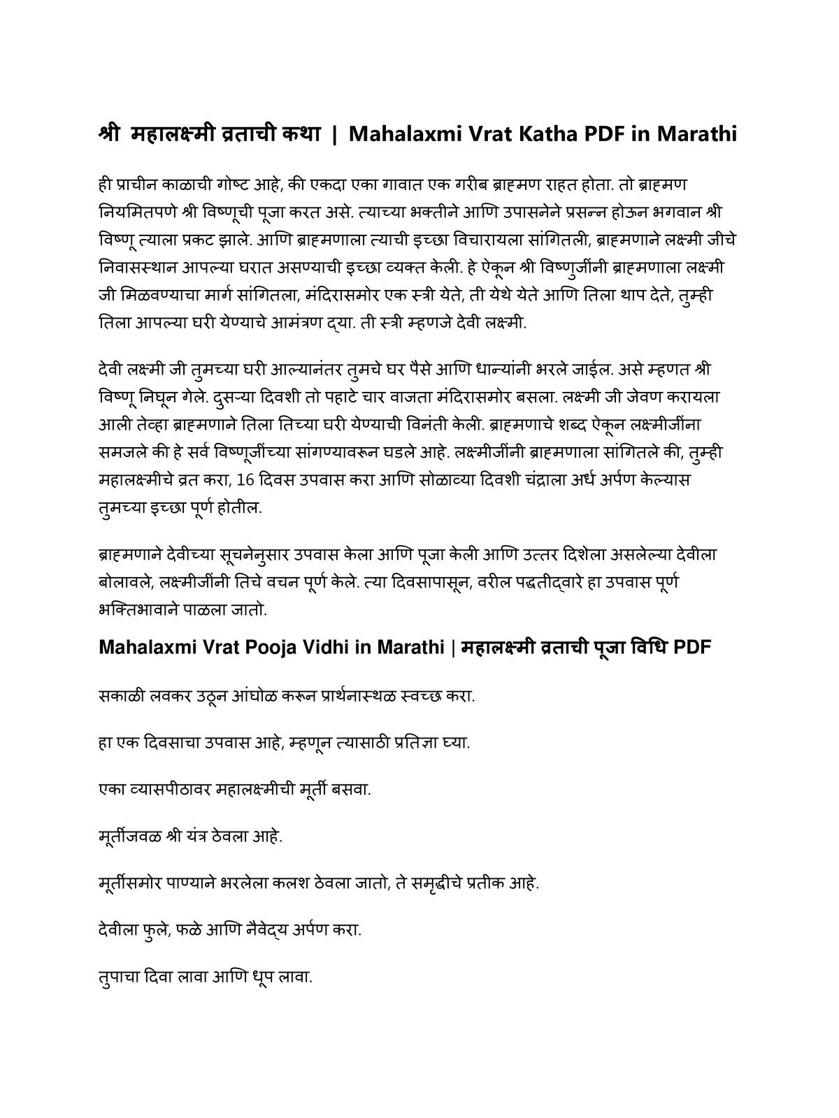 श्रीमहालक्ष्मी व्रताची कथा   Mahalaxmi Vrat Katha pdf