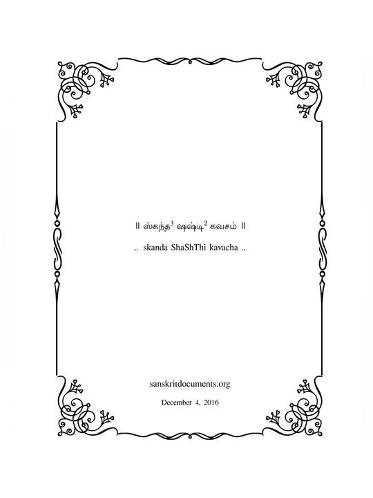 கந்த சஷ்டி கவசம் பாடல் வரிகள் / Kantha Sasti Kavasam Lyrics