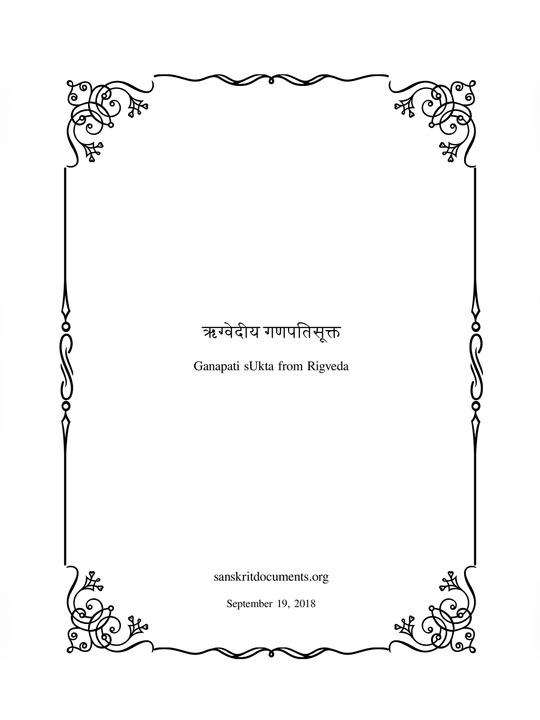 गणेश सूक्त | Ganesha Suktam